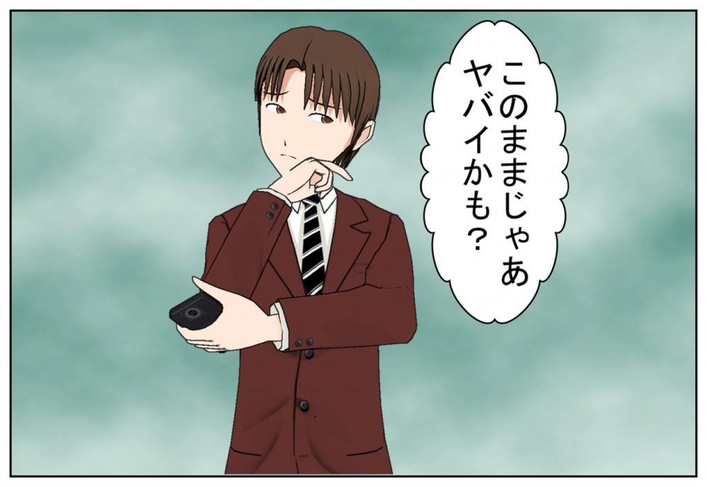 ヤバイかも_001