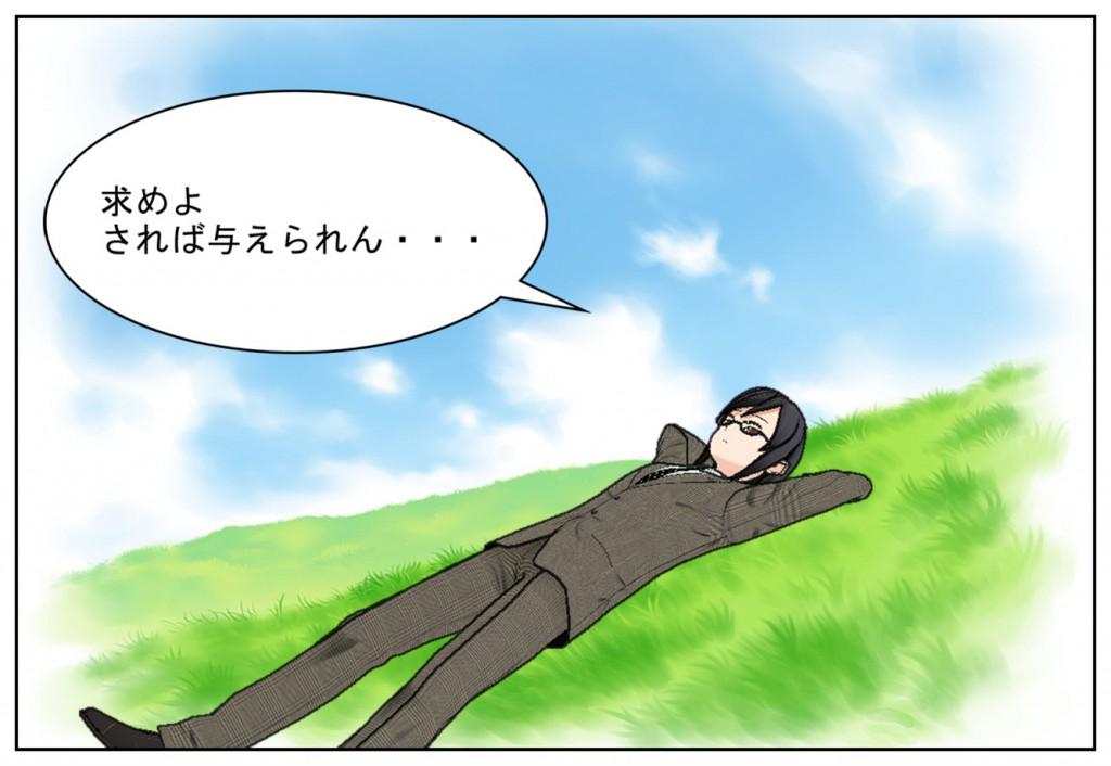 求めよ_001