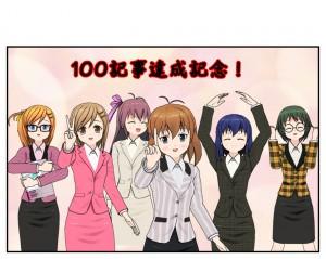 達成_001