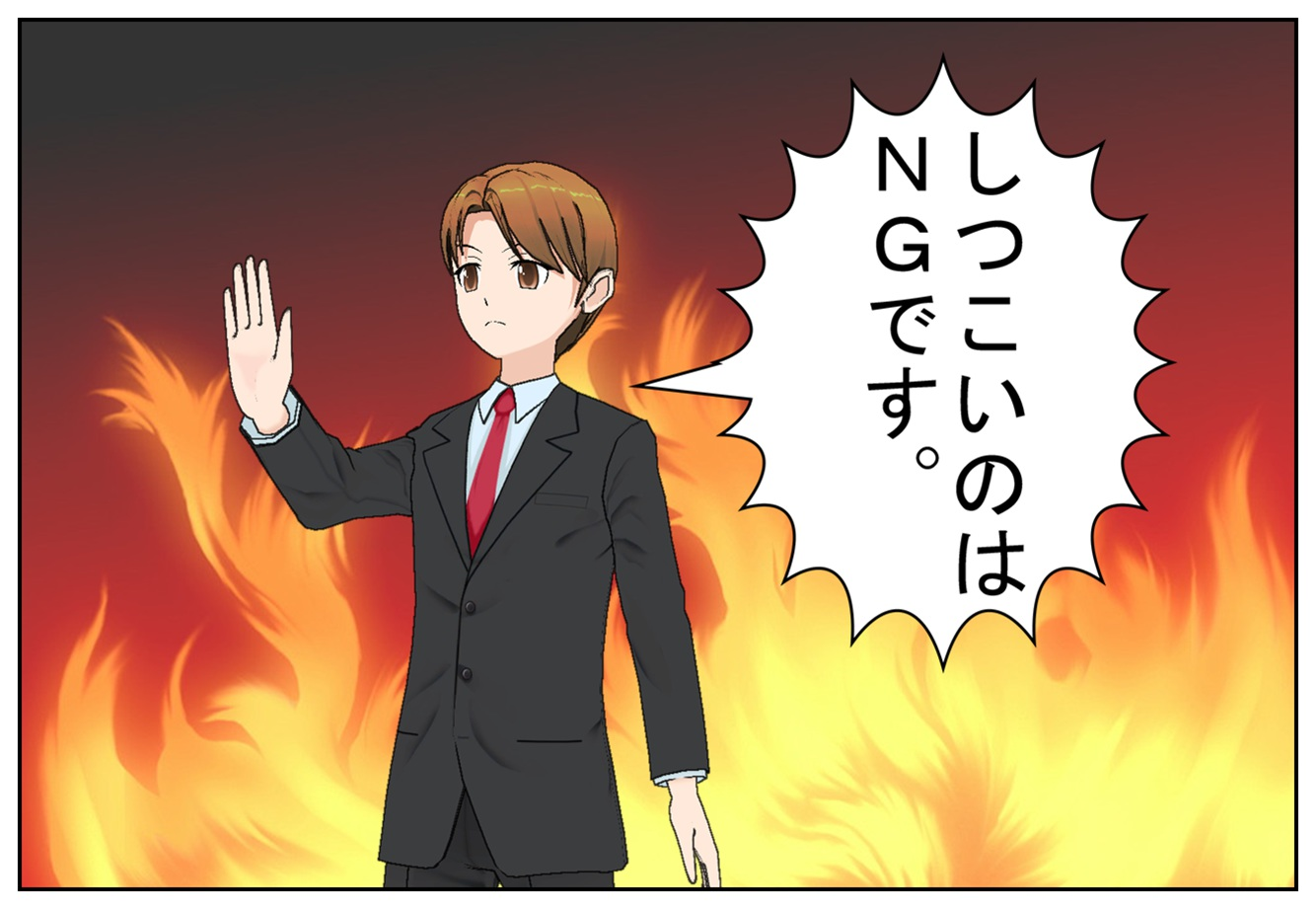 しつこい_001