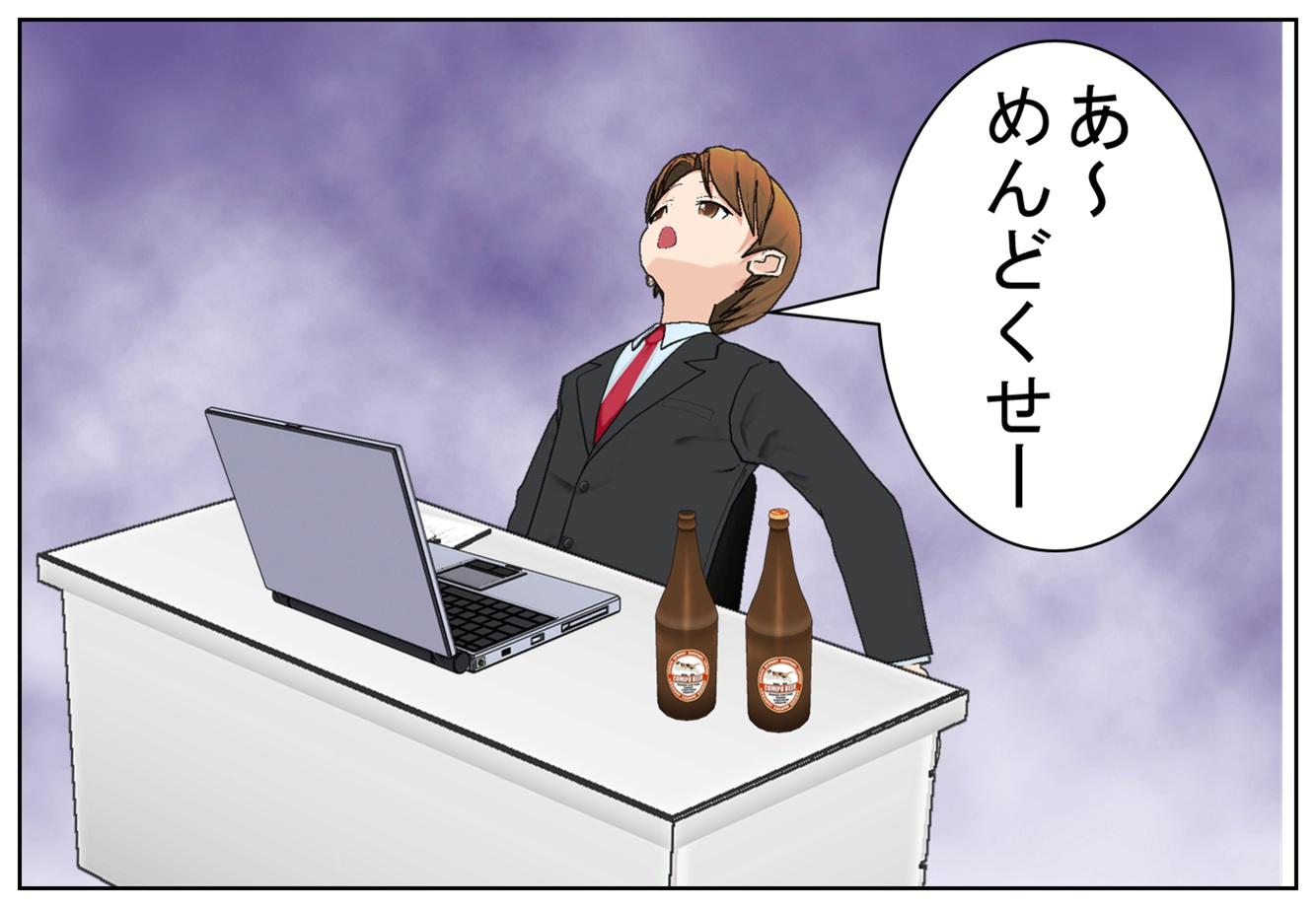 めんどくせー_001