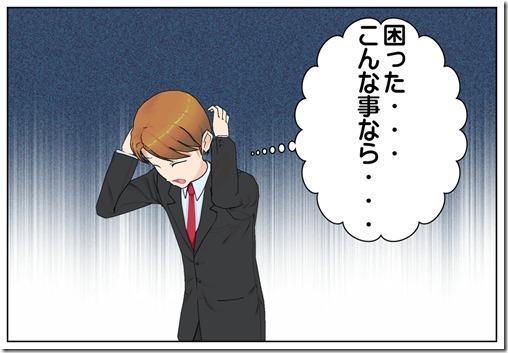困った_001