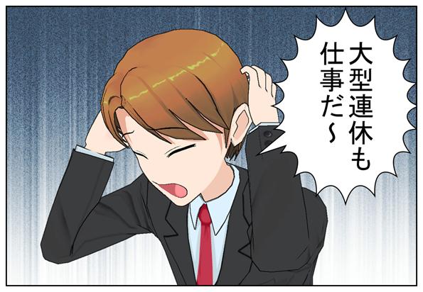 連休_001