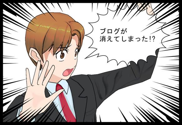 DNSエラー_001