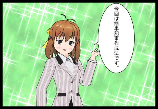 簡単記事_001